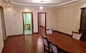 3-комнатная квартира, 91 м², 6/12 этаж, Сарыарка 11 за 32 млн 〒 в Нур-Султане (Астана), Сарыарка р-н