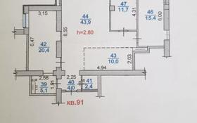 4-комнатная квартира, 114 м², 16/21 этаж, мкр Тастак-2, Толе би 286/8 за 60 млн 〒 в Алматы, Алмалинский р-н