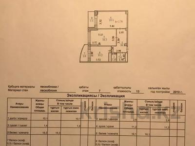 2-комнатная квартира, 62.8 м², 7/13 этаж, Алматы 13 за 23 млн 〒 в Нур-Султане (Астана), Есиль р-н