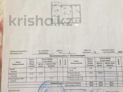 2-комнатная квартира, 60 м², 6/12 этаж, Жубанова 27 за 17.5 млн 〒 в Нур-Султане (Астана) — фото 2