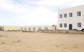 Здание, Баскудык промышленная зона 3 уч 27 — Между шыгыс 1 и Шиный центр площадью 400 м² за 1 000 〒 в Баскудуке