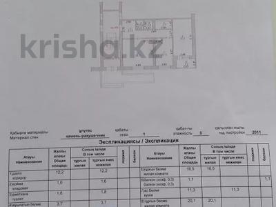 2-комнатная квартира, 68 м², 1/5 этаж, 21-й мкр, 21 мкр 37 за 9 млн 〒 в Актау, 21-й мкр — фото 9