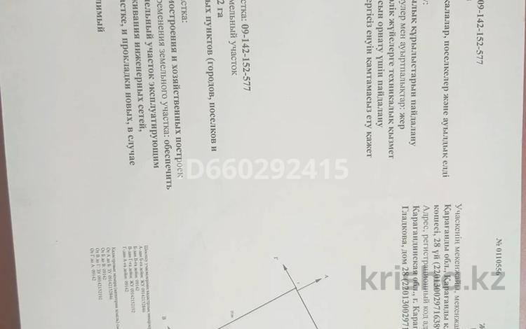 Участок 732 га, мкр Михайловка 28 за 2.5 млн 〒 в Караганде, Казыбек би р-н