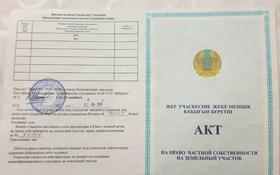 Участок 26 га, Коккайнар за 124.8 млн 〒