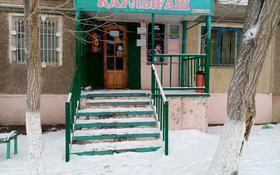 Магазин площадью 47 м², Мусы Джалиля 3 за 10 млн 〒 в Жезказгане