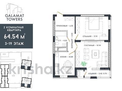 2-комнатная квартира, 64.54 м², 12/20 этаж, Улы Дала 60 — Кабанбай батыра за ~ 18.1 млн 〒 в Нур-Султане (Астана), Есиль р-н