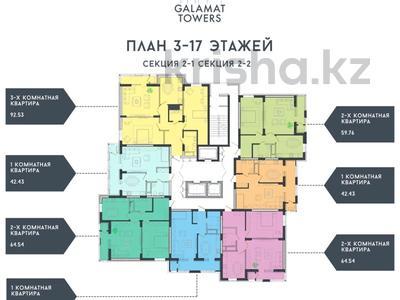 2-комнатная квартира, 64.54 м², 12/20 этаж, Улы Дала 60 — Кабанбай батыра за ~ 18.1 млн 〒 в Нур-Султане (Астана), Есиль р-н — фото 5
