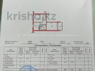 2-комнатная квартира, 60 м², 4/5 этаж, проспект Достык 19 — Богенбай Батыра за 29.3 млн 〒 в Алматы, Медеуский р-н — фото 4