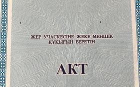 Участок 20 соток, Кызылорда тас жолы за 8 млн 〒 в Туркестане