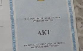 Участок 50 соток, Село Байтерек — Кульджинский тракт за 7.5 млн 〒 в Байтереке (Новоалексеевке)