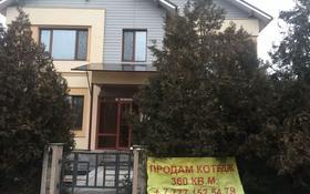 7-комнатный дом, 360 м², 13 сот., мкр Таусамалы, Шаляпина 59 — Ауэзова за 165 млн 〒 в Алматы, Наурызбайский р-н