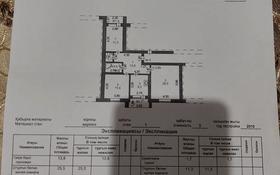 3-комнатная квартира, 83.7 м², 1/3 этаж, улица Кирова 55А за 18.5 млн 〒 в Щучинске