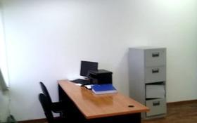 Офис площадью 40 м², Жарокова 289а — Ходжанова за 4 000 〒 в Алматы, Бостандыкский р-н