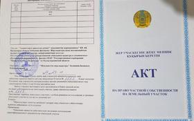 Участок 10 соток, Кызылорда за 2.5 млн 〒