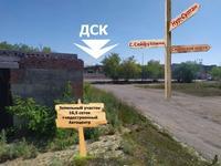 Зем.участок 16,5 соток с Автоцентром вдоль трассы напротив ДСК