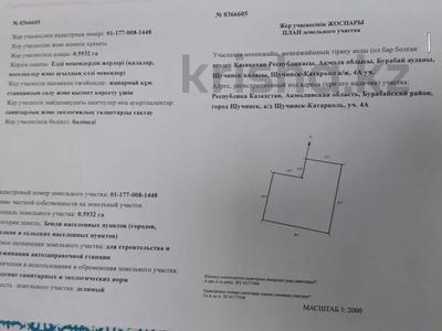 АЗС за 33 млн 〒 в Щучинске — фото 8