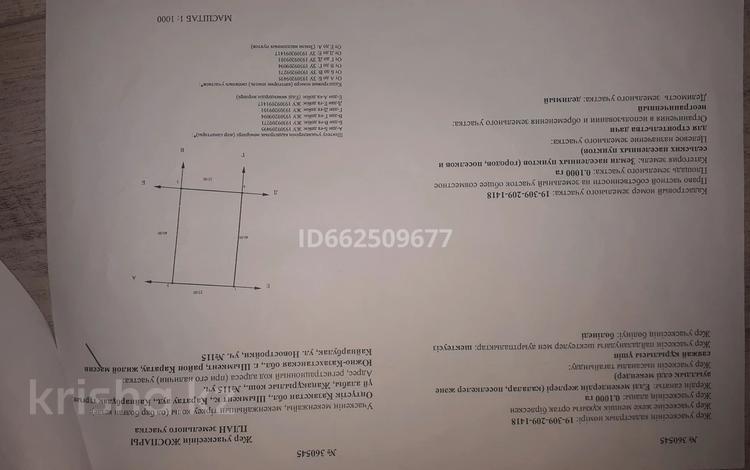 Участок 10 соток, Қайнарбұлақ 115 участок за 1.2 млн 〒 в Шымкенте, Каратауский р-н
