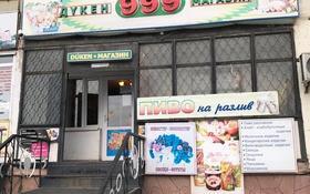 Магазин площадью 57.3 м², Вернадского 25 за 21 млн 〒 в Кокшетау