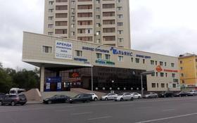 Офис площадью 29.4 м², Женис 72 — Илияса Есенберлина за 3 500 〒 в Нур-Султане (Астана), Сарыарка р-н