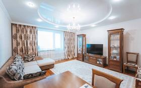 4-комнатная квартира, 135 м², 4/15 этаж, проспект Абая 11/1 — Кенесары за 49.9 млн 〒 в Нур-Султане (Астана), Сарыарка р-н