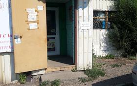 Киоск площадью 25 м², проспект Нурсултана Назарбаева 92 за 3.5 млн 〒 в Усть-Каменогорске