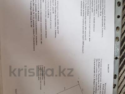 7-комнатный дом, 380 м², 14 сот., мкр Кайрат, Рыскулова 7 за 80 млн 〒 в Алматы, Турксибский р-н — фото 76