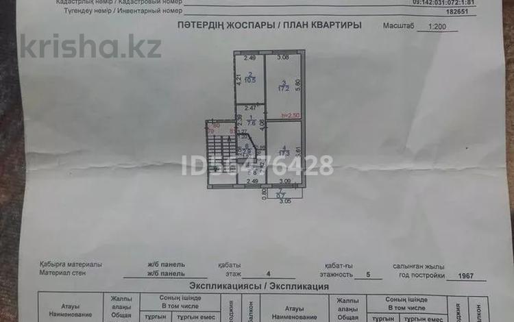 3-комнатная квартира, 62 м², 4/5 этаж, мкр Майкудук, 14й микрорайон 47 за 9 млн 〒 в Караганде, Октябрьский р-н
