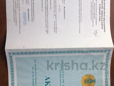 Участок 10 соток, Жамакаева за 39 млн 〒 в Алматы, Медеуский р-н — фото 2