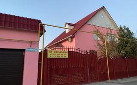 5-комнатный дом, 290 м², 12 сот., Толыбекова (вечный огонь) 15 за 55 млн 〒 в