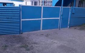 4-комнатный дом, 75 м², 9 сот., улица Алтынсарина 26 за 16 млн 〒 в