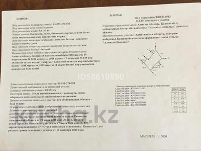 Участок 0.82 га, Зона Отдыха «Алматы Демалыс» за 63.9 млн 〒 в Капчагае — фото 2