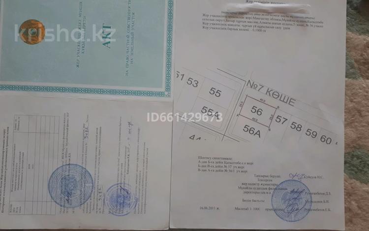 Участок 10 соток, Мкр Алматы 56 — Алматы, 7 коше за 1 млн 〒 в Батыре