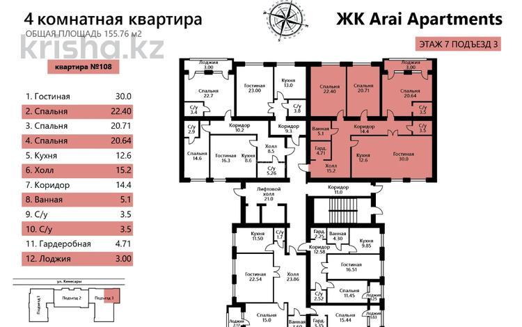 4-комнатная квартира, 155.76 м², 7/10 этаж, Кенесары за ~ 47.5 млн 〒 в Нур-Султане (Астана), Сарыарка р-н
