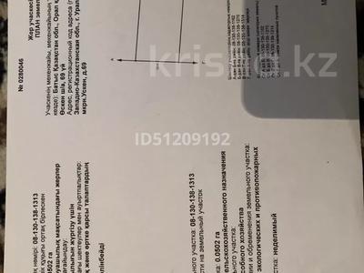 Участок 5 соток, Оскен 69 за 1.2 млн 〒 в Уральске — фото 2
