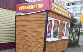 Киоск площадью 6 м², ул. Сулейменова 2А за 500 000 〒 в Кокшетау