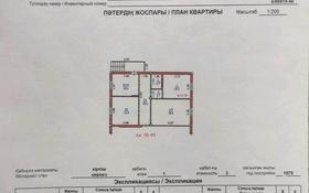 3-комнатная квартира, 69.6 м², 1/3 этаж, Спартака — Акан Серы за 24 млн 〒 в Алматы, Турксибский р-н