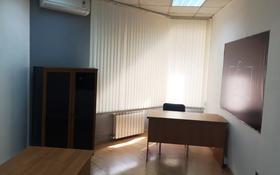 Офис площадью 24 м², Калдаякова 34 — Айтеке би за 105 000 〒 в Алматы, Медеуский р-н