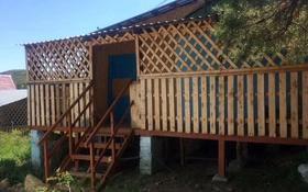 2-комнатный дом посуточно, 36 м², Пос. Бухтарма за 10 000 〒 в Усть-Каменогорске