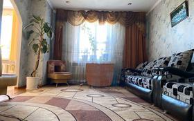 3-комнатная квартира, 67.8 м², 1/2 этаж, Чапаева 47 — Валиханова за 3.5 млн 〒 в Риддере