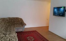 1-комнатная квартира, 35 м², 2 этаж посуточно, Первомайская 28 — Ауэзова за 5 000 〒 в Семее