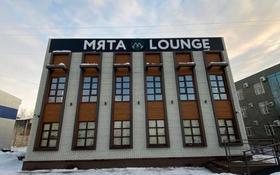 МЯТА Lounge за 17 млн 〒 в Уральске, мкр Астана