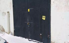 Склад продовольственный 0.25 соток, Тлендиева 24/3 — Коктал за 38 млн 〒 в Нур-Султане (Астана), Сарыарка р-н