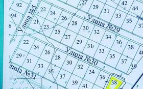 Участок 8.5 соток, пгт Балыкши, Пгт Балыкши 38 за 2.1 млн 〒 в Атырау, пгт Балыкши