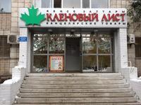 Магазин площадью 177 м²