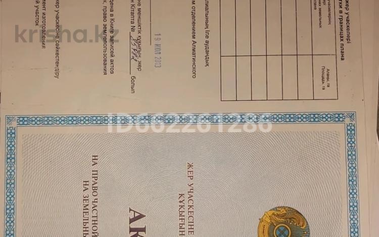 Участок 8 соток, Мкр Белагаш 44 за 5.9 млн 〒 в Туздыбастау (Калинино)