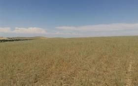 Участок 700 га, Бозой за 6 млн 〒 в Узынагаш