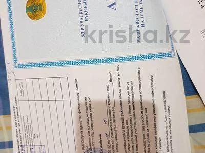 Участок 8 соток, Ынтымақ 2 за 4 млн 〒 в Шымкенте, Абайский р-н