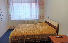 1-комнатная квартира, 35 м², 1/1 этаж посуточно, улица Павла Корчагина за 4 500 〒 в Рудном