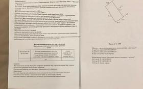 Участок 12 соток, Еловая 1 за 13.5 млн 〒 в Павлодаре