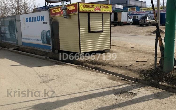 Киоск площадью 8 м², Хасеновский рынок за 1.3 млн 〒 в Кокшетау